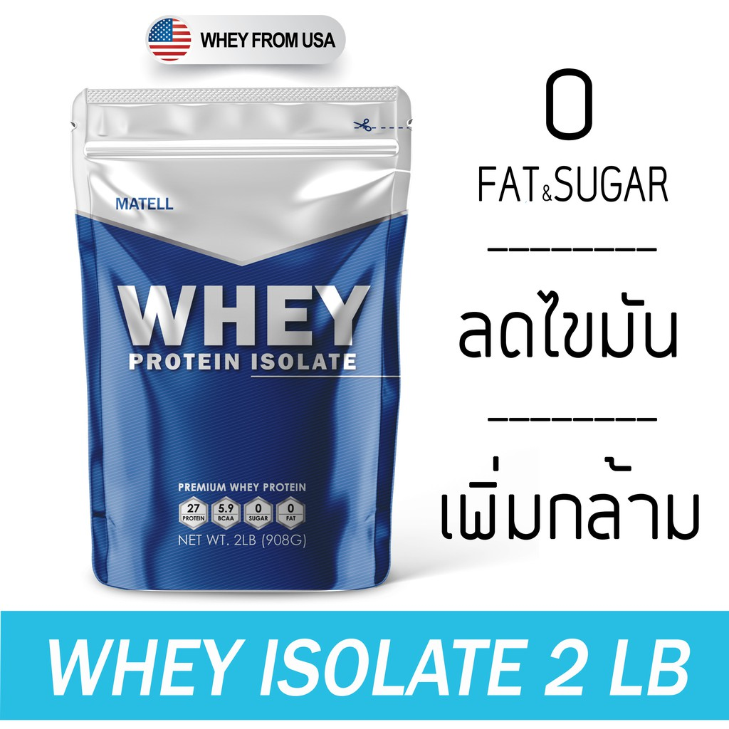 Matell Whey Protein Isolate 2 Lb เวย์ โปรตีน ไอโซเลท ขนาด 2ปอนด์ หรือ 908กรัม (non Soyซอย) ลดไขมัน + เพิ่มกล้ามเนื้อ.