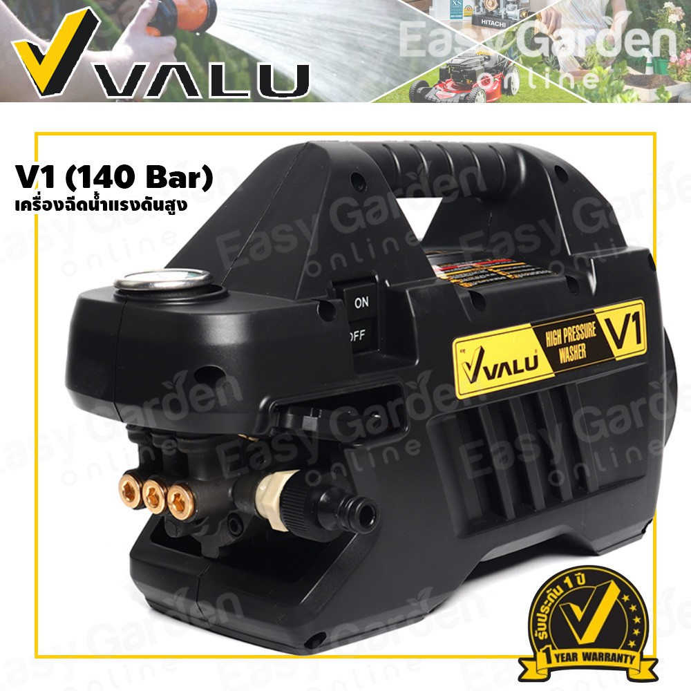 VALU เครื่องฉีดน้ำแรงดันสูง 140 บาร์ รุ่น V1 (Induction Motor)