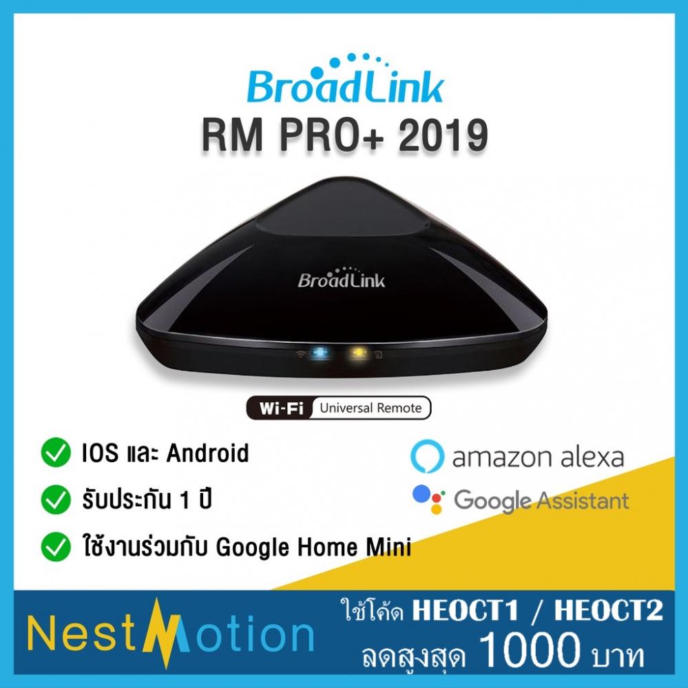 Broadlink RM PRO+ Smart Remote WiFi 4G IR RF สมาร์ทรีโมทคุมเครื่องใช้ไฟฟ้าในบ้าน รีวิว broadlink rm mini 3 กระป๋องมหัศจรรย์ใช้แทนรีโมต - รีวิว Broadlink RM Mini 3 | กระป๋องมหัศจรรย์ใช้แทนรีโมต