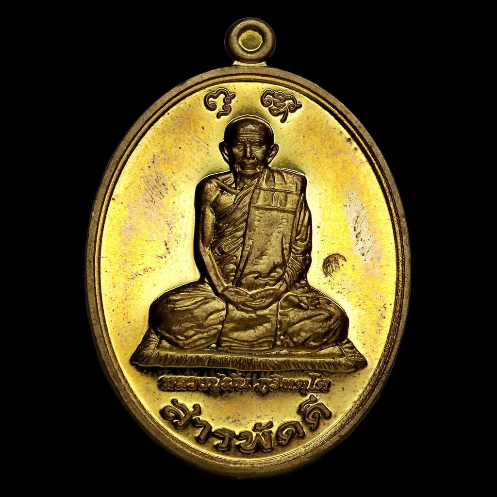 เหรียญสารพัดดี หลวงปู่มั่น ภูริทัตโต – หลวงปู่บุญหนา ธัมมธินโน