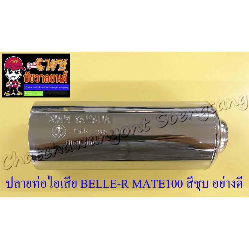 ปลายท่อไอเสีย BELLE-R MATE100 สีชุบ อย่างดี ไม่มีไส้ท่อ (ทรงเดิมติดรถ) (4329)