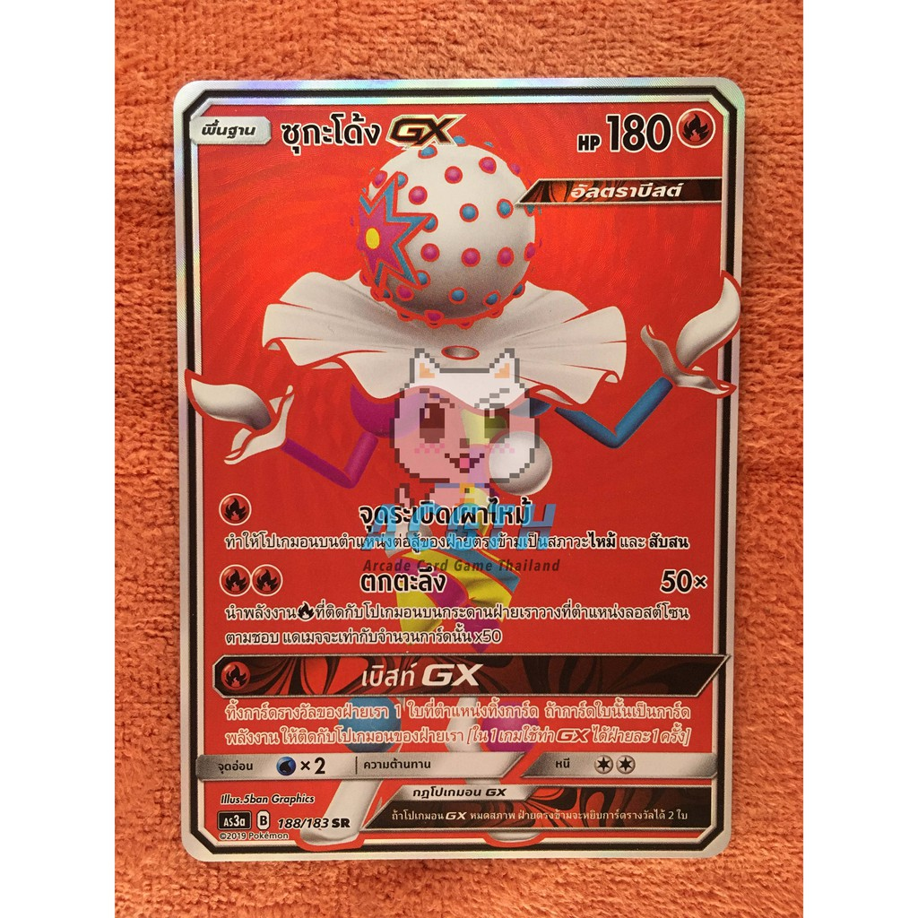 ซุกะโด้ง GX ประเภท ไฟ (SR) ชุดที่ 3 (เงาอำพราง) [Pokemon TCG] การ์ดเกมโปเกมอนของเเท้