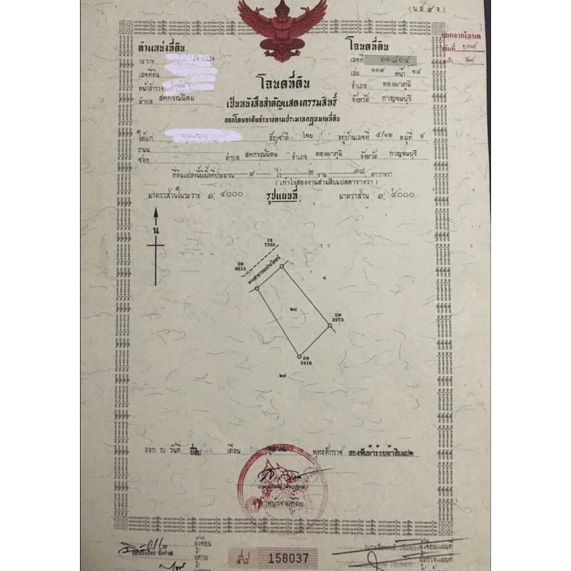 ขายที่ดินแปลงสวย9.5ไร่ ทองผาภูมิ กาญจนบุรี