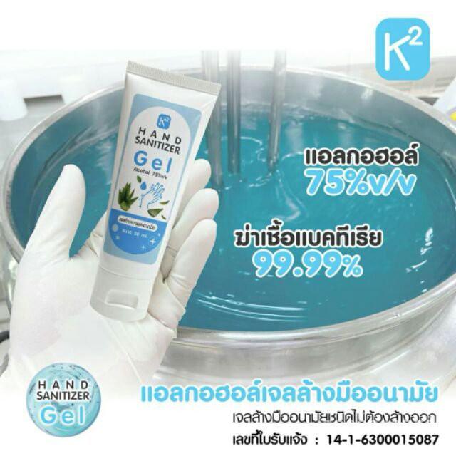 ✱❡[พร้อมส่ง]เจลล้างมือกลิ่นหอมผสมอโลเวล่าแอล75%V/Vขนาดพกพา50ml. 3N70