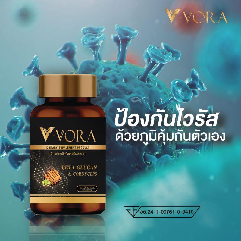 V-Vora เบต้ากลูแคน Beta Glucan ถังเช่า และมะขามป้อม สร้างภูมคุ้มกัน สู้โควิด19