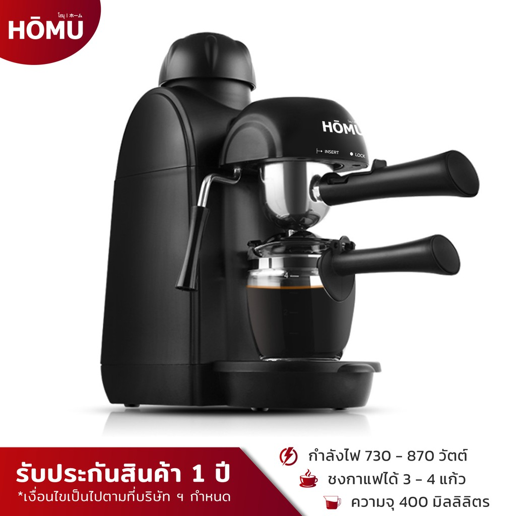 HOMU เครื่องชงกาแฟสด พร้อม ทำฟองนมในเครื่องเดียว The Coffee Maker espresso latte cappuccino