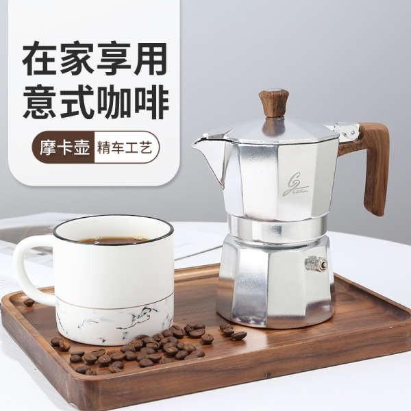 เหยือกดริปกาแฟ กาต้มกาแฟ หม้อกาแฟ Kitchencj Moka pot เครื่องชงกาแฟแบบใช้มือทำอาหารในครัวเรือนอิตาเลี่ยนแบบพกพาหม้อกรองน้