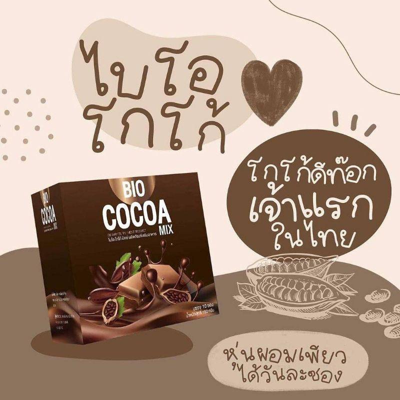 Bio Cocoa | ไบโอ โกโก้ By คุณจันทร์ Khunchan คุมหิว ดีท็อกซ์ บล็อคไขมัน