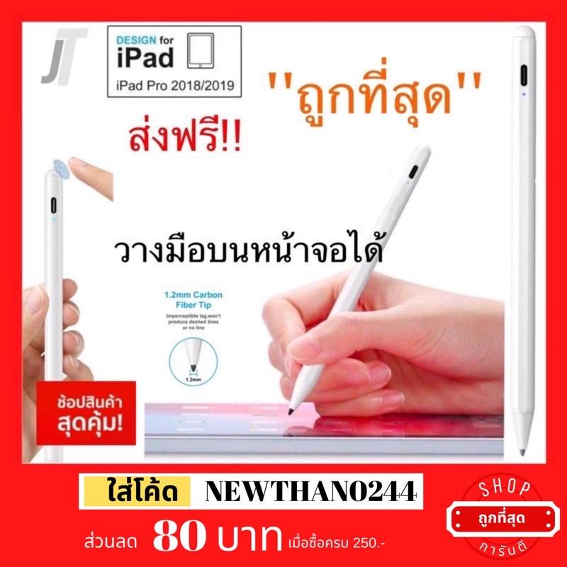 ของแท้100% applepencil 2 ✹✅ใส่โค้ดลด50บาท✅ [วางมือบนจอ แรเงาได้] ปากกาไอแพด สำหรับ Pencil stylus ปากกาไอแพด gen7 gen8 ge