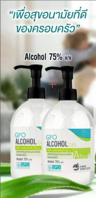 เจลแอลกอฮอล์ล้างมือ GPO แอลกอฮอล์เจลของแท้ 💯% จากองค์การเภสัชกรรม ✌  ปริมาณแอลกอฮอล์ 75% v/v