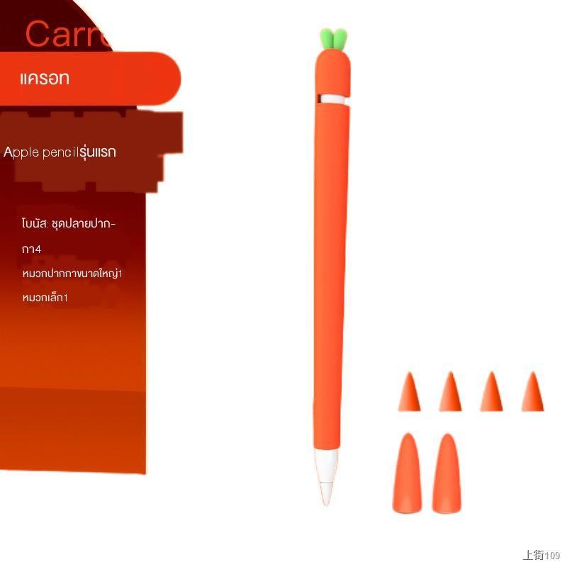 ►ปลอกปากกา Applepencil ฝาครอบป้องกัน ipencil 10.2 นิ้ว 2020 ใหม่ ipadpro ปากกาแอปเปิล 2 รุ่นที่สองรุ่น mini5 ปากกา 1 รุ