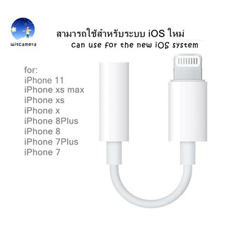 Review Lightning to 3.5mm Headphone Jack อะแดปเตอร์ ไอโฟนเจ็ด for iPhone 11/XS/X/8/7 Lightning to 3.5mm Female Audio Jack Cable