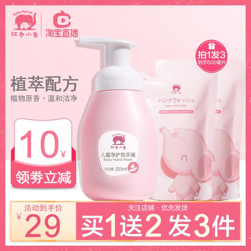 แอลกอฮอลลางมอ/เจลล้างมือ ทำความสะอาดมือเด็กช้างสีแดงทารกพิเศษทำความสะอาดโฟมธรรมชาติแบบพกพาดูแลผิวของแท้COD