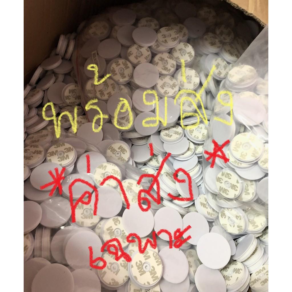 ค่าส่งสำหรับ แพ็คราคาส่ง Griptok ฐานเปล่าแบบกลมไม่มีขอบ สีพื้น สีขาว,ดำ
