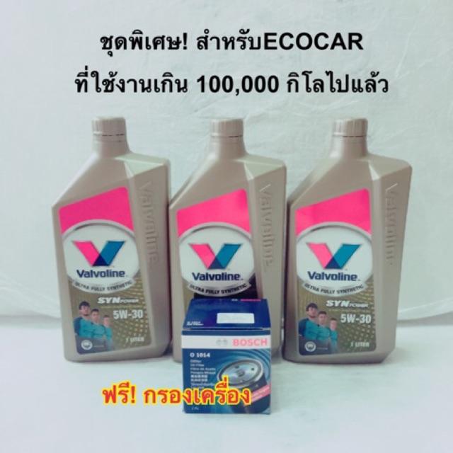 ชุดพิเศษ ECOCAR น้ำมันเครื่อง Valvoline 5W-30/5W-40 (3L พร้อมกรองเครื่อง Boschแท้)
