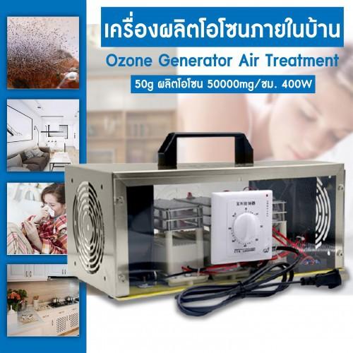 เครื่องอบโอโซน Ozone Generator ขนาด 50g เครื่องผลิตโอโซนภายในบ้าน 50000mg/ชม.