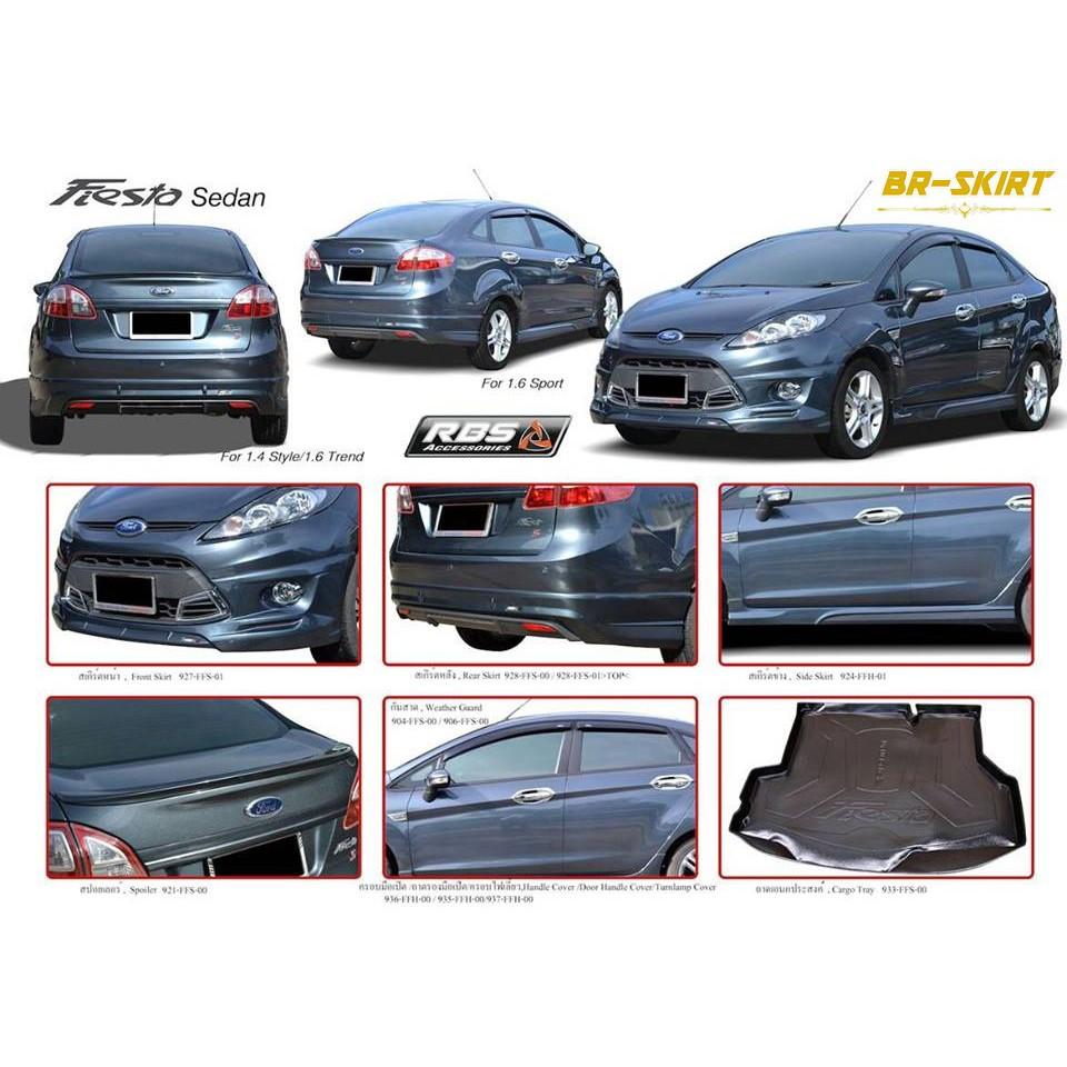 ชุดแต่งสเกิร์ตรอบคัน Ford Fiesta 2011-2013 ทรง RBS