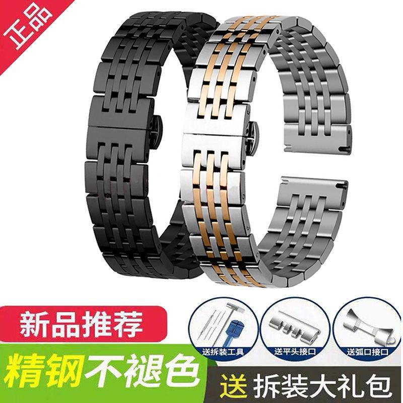✨ สายนาฬิกา Watch strap นาฬิกาสายเหล็กผู้ชายและผู้หญิงสายสแตนเลสโลหะหัวเข็มขัดผีเสื้อแทน Casio Tissot สร้อยข้อมือสแตนเลส