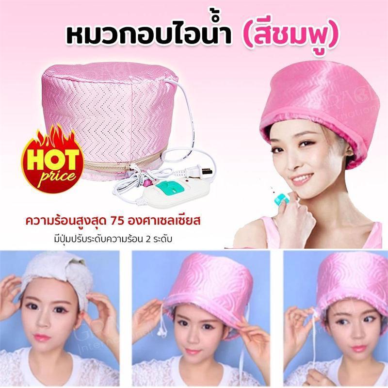 หมวกอบไอน้ำพร้อมอุปกรณ์