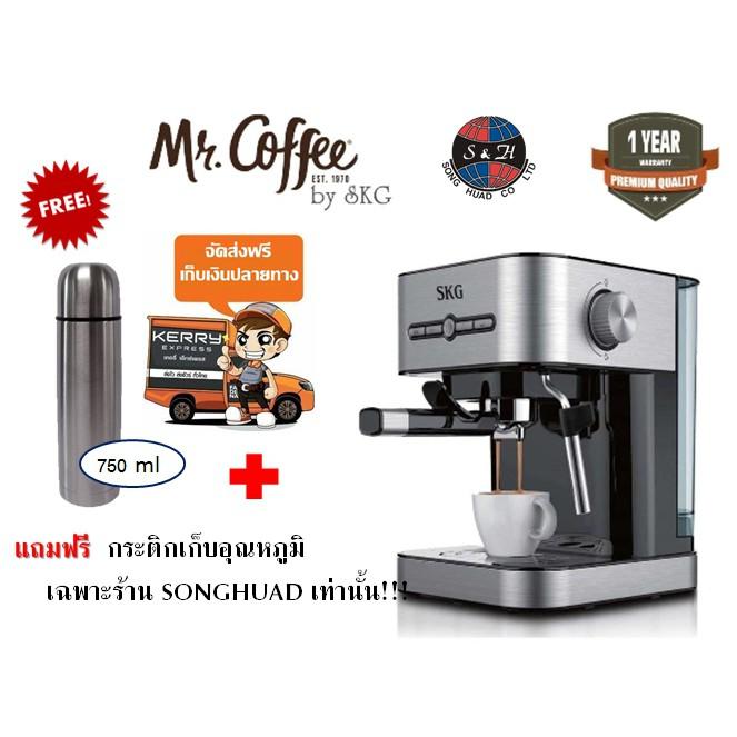 SKG เครื่องชงกาแฟ รุ่น SK-1203 เครื่องบดกาแฟ เครื่องบดเมล็ดกาแฟ เครื่องทำกาแฟ แถมฟรี กระติกเก็บอุณหภูมิขนาด 750 มล. 1ใบ