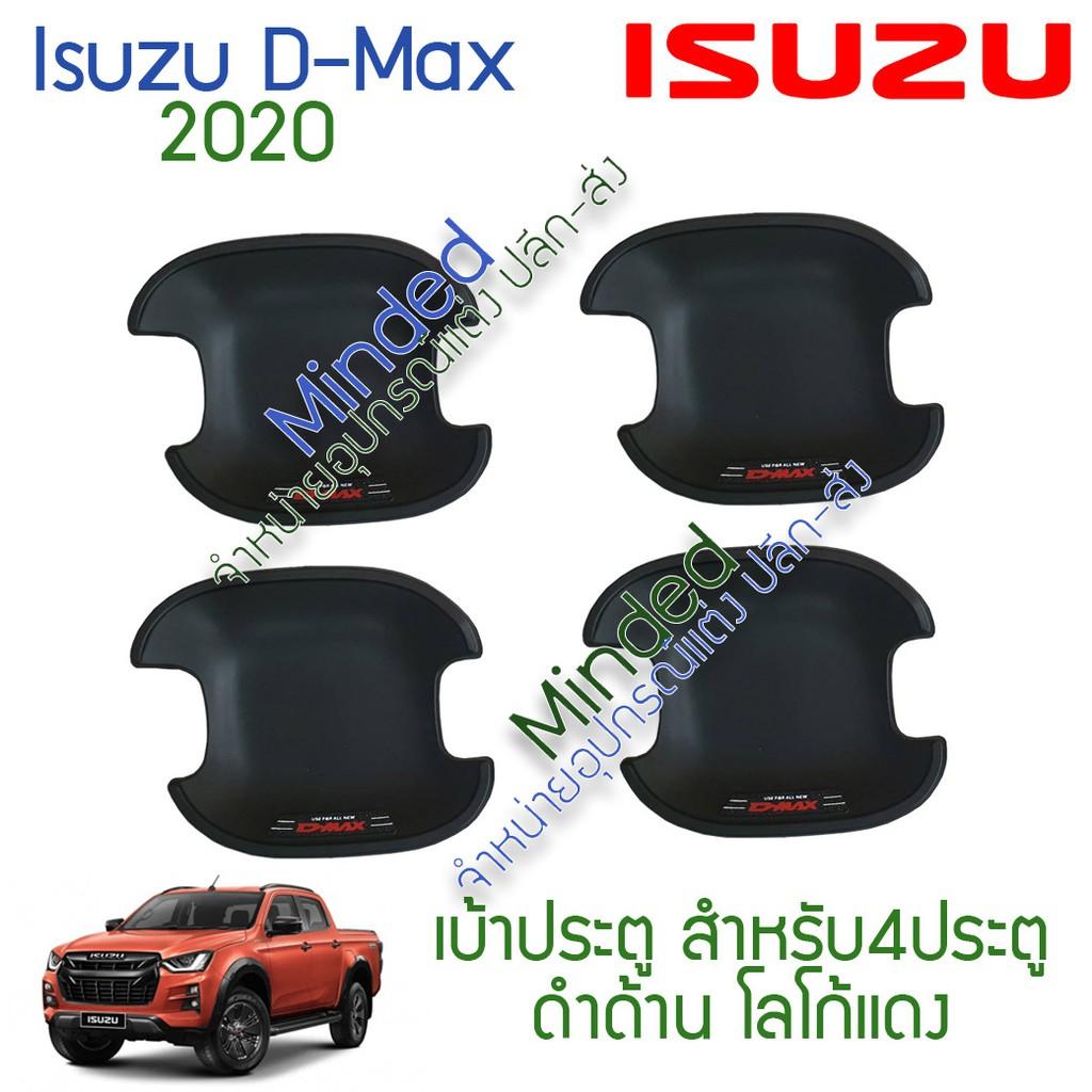 Isuzu D-Max เบ้าประตู 2020 ดำด้าน แบบถ้วย 4ปต 4ชิน อีซูซุ ดีแม็กซ์ ดีแมก dmax d max เบ้า เบ้ามือ เบ้ามือจับ เบ้ากันรอย