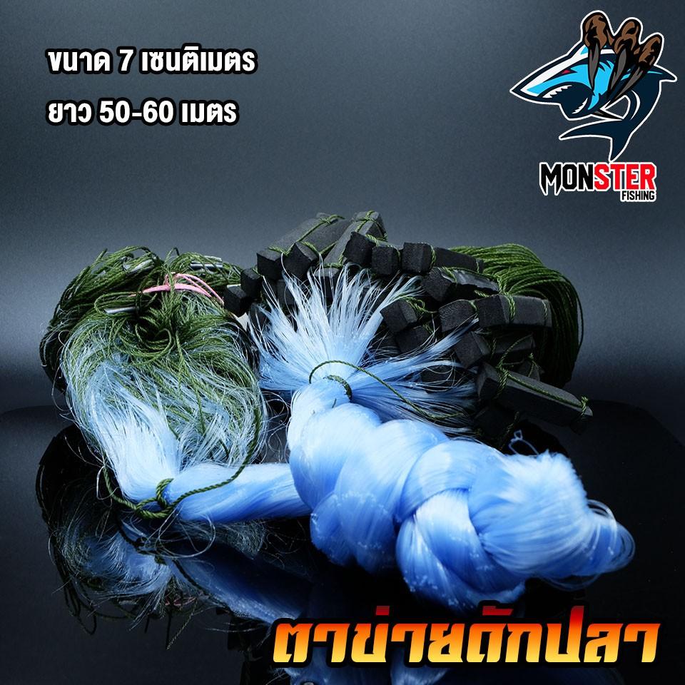 ตาข่ายดักปลาขนาด 7 ซ.ม. ยาว 50-60 เมตร มีทุ่นตะกั่ว