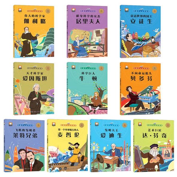 【10 Books Set】World Famous Person English Chinese Andersen Edison Story Books WDSi
