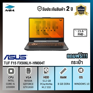 NOTEBOOK (โน้ตบุ๊ค) ASUS TUF GAMING F15 FX506LH-HN004T (BONFIRE BLACK)