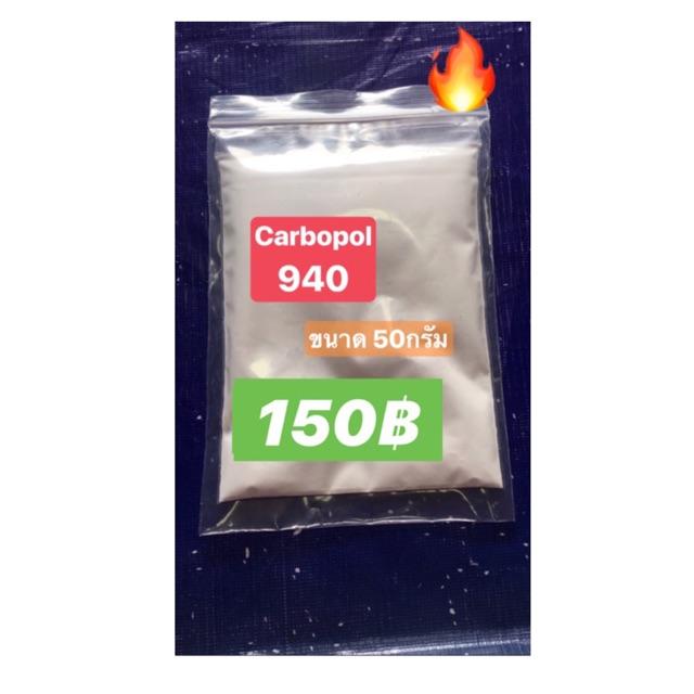 คาร์โบพอล 940 ☄️ ขนาด 50กรัม💫 ราคา150฿💶