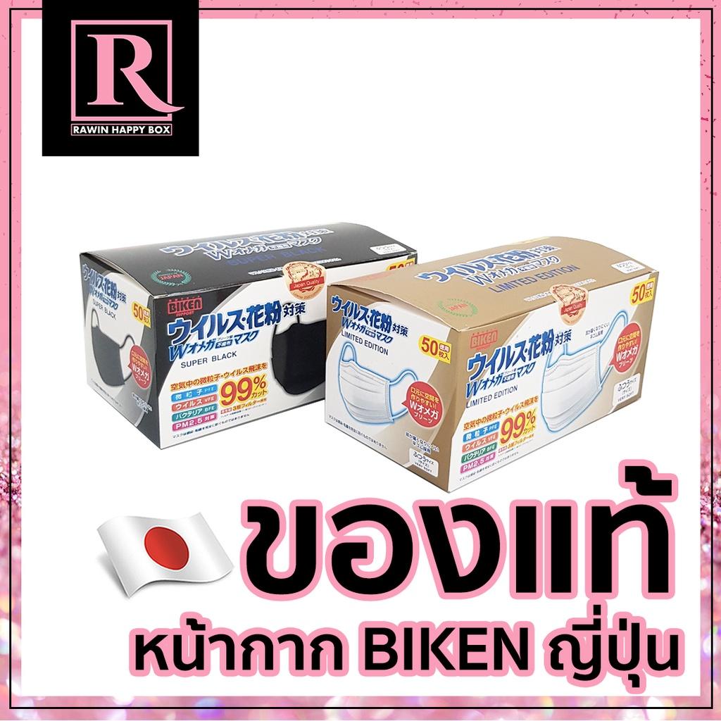 ❡◊ของแท้ ส่งไว! หน้ากากอนามัยญี่ปุ่น สีขาว/ดำ  Biken 3 ชั้น 50 ชิ้น Biken Face Mask [[BIKEN]]