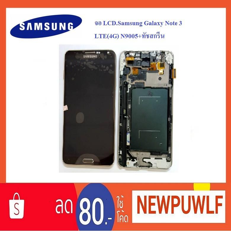 จอ LCD Samsung Galaxy Note 3 LTE(4G) N9005+ทัชสกรีน (A ปรับแสงได้)