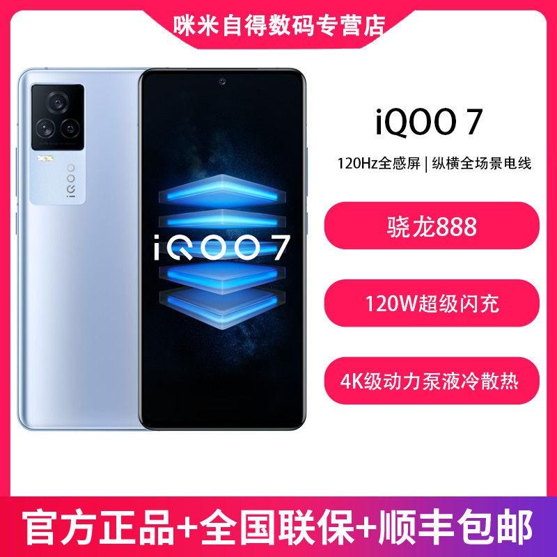 โทรศัพท์มือถือ สมาร์ทโฟน โทรศัพท์เกมมิ่ง โทรศัพท์ผู้สูงอายุvivo iQOO 7 Xiaolong 888 120W มือถือเกมมิ่งเกม KPL ที่ชาร์จเร