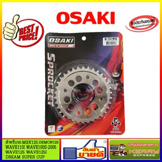 Review สเตอร์หลัง เลส เจาะ OSAKI 420 WAVE110i / WAVE125i / WAVE125 / MSX125 / DREAM SUPER CUP / DREAM125 / WAVE100S-2005