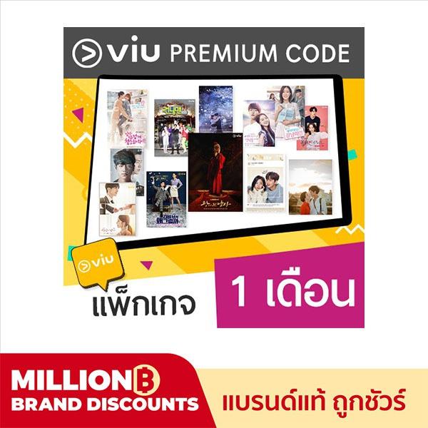 [E-Coupon] VIU Premium code 1 เดือน