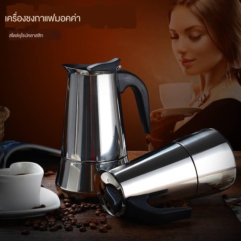 กาดริปกาแฟ Italian Moka Pot หม้อกาแฟทำมือสแตนเลสในครัวเรือนหม้อมอคค่าอิตาลี เครื่องทำกาแฟ