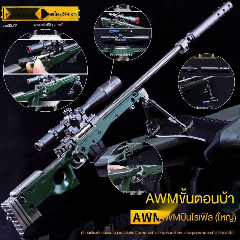 ◘☫☸Jedi Chicken Large AWM สามารถดึงไกเพื่อดึงโบลต์ได้ด้วย Silencer รุ่นโลหะ 98K จี้กุญแจ M4