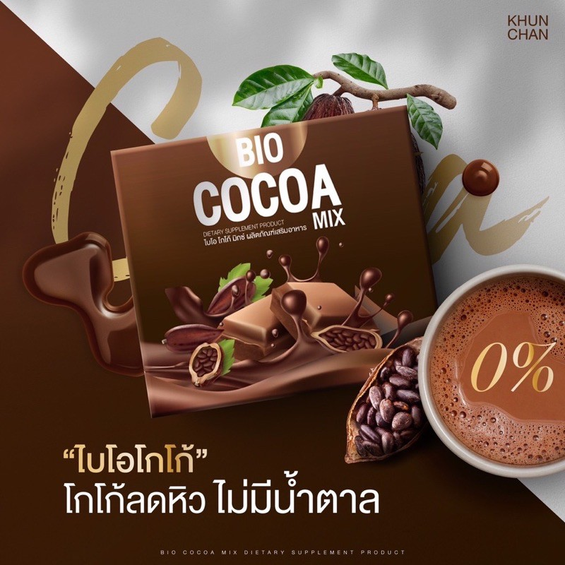 ไบโอโกโก้มิกซ์ Bio Cocoa Mix ของเเท้100%