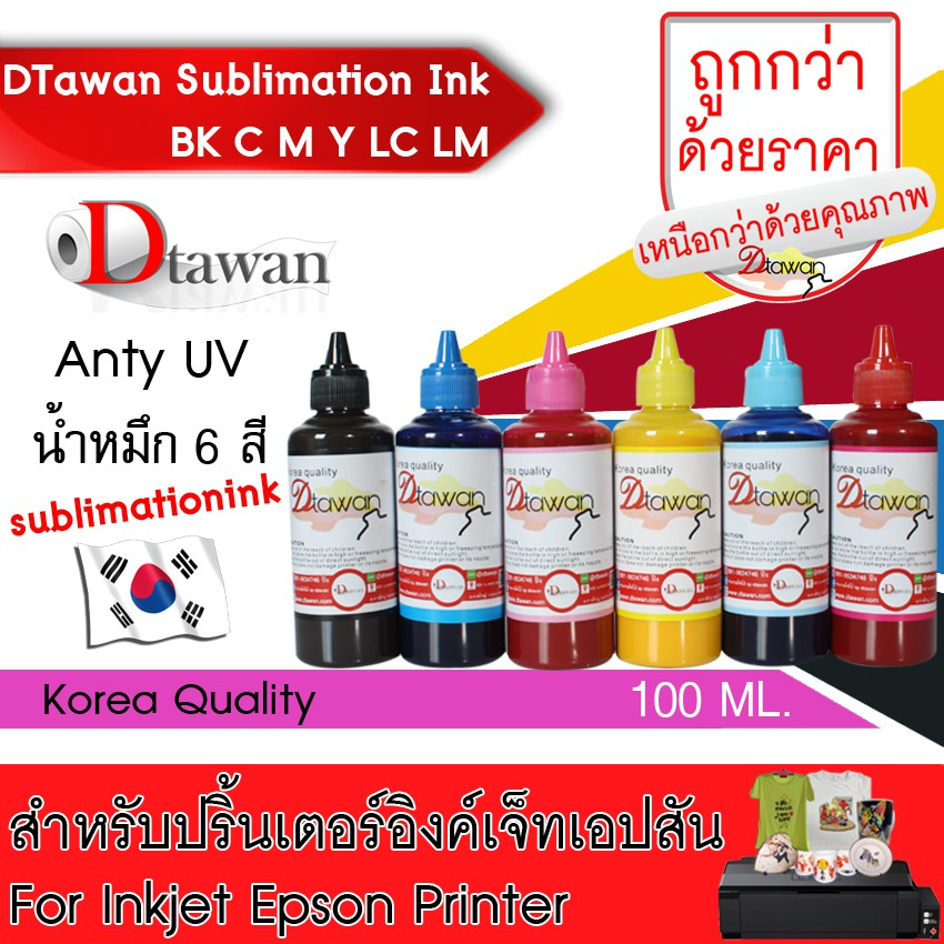 Dtawan น้ำหมึก ซับลิเมชัน Sublimation Korea Quality คุณภาพสูง สำหรับปริ้นเตอร์เอปสัน ขนาด 100 Ml. (bk,c,m,y,lc,lm).