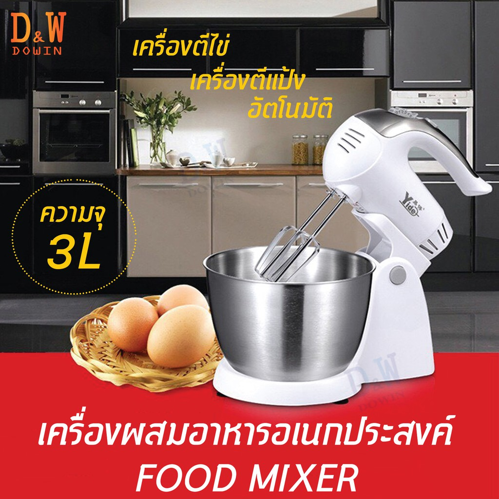 DOWIN FOOD MIXER เครื่องผสมอาหาร เครื่องตีไข่ เครื่องทำขนม  เครื่องตีแป้ง เครื่องผสมแป้ง เครื่องตี เครื่องนวดแป้ง
