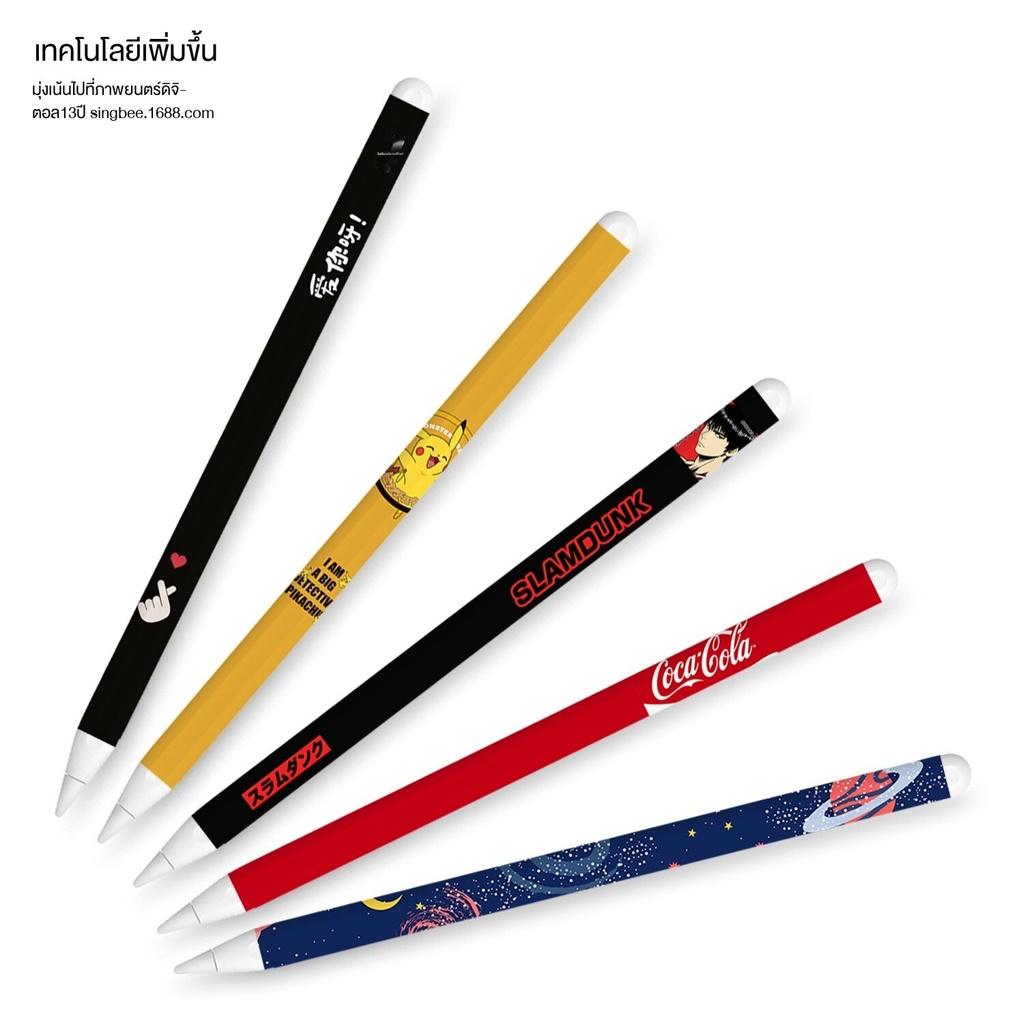 Apple apple pencil สติกเกอร์1/2รุ่น stylus pen sticker ปากกาฟิล์ม
