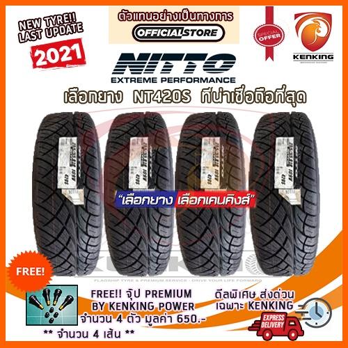 ผ่อน 0% 265/50 R20 Nitto 420S ยางใหม่ปี 2021 (4 เส้น) ยางรถยนต์ขอบ20 Free!! จุ๊บยาง Kenking Power 650฿