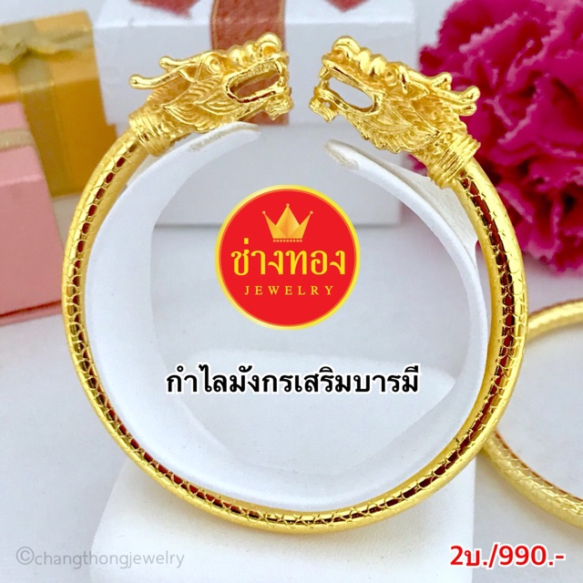กำไลทอง 2บาท ทองปลอม ทองหุ้ม ทองไมครอน ทองโคลนนิ่ง ทองหุ้ม ทองชุบ เศษทอง ราคาถูก ราคาส่ง ร้านช่างทองเยาวราช