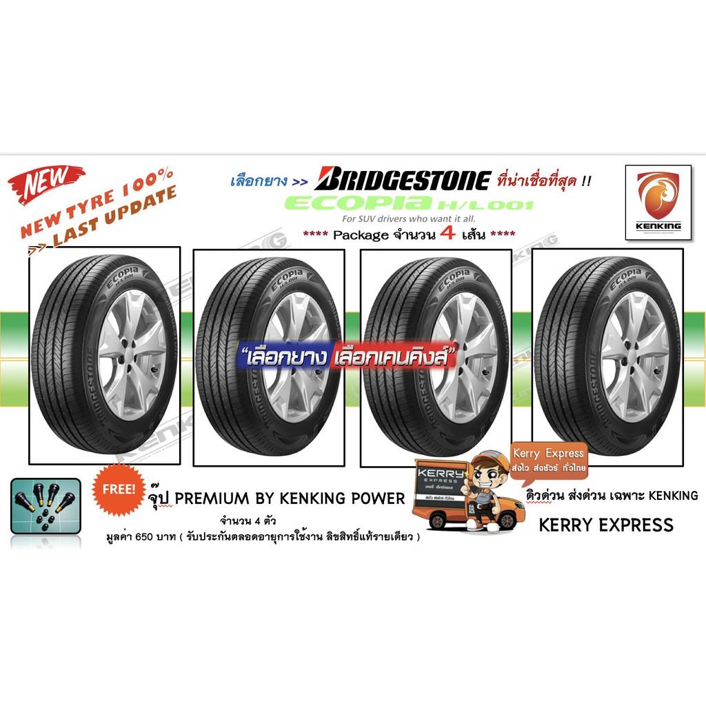ผ่อน 0% 225/65 R17 Bridgestone ECOPIA H/L 001 ยางใหม่ปี 2020✨ (4 เส้น) Free!! จุ๊ป Kenking Power 650฿