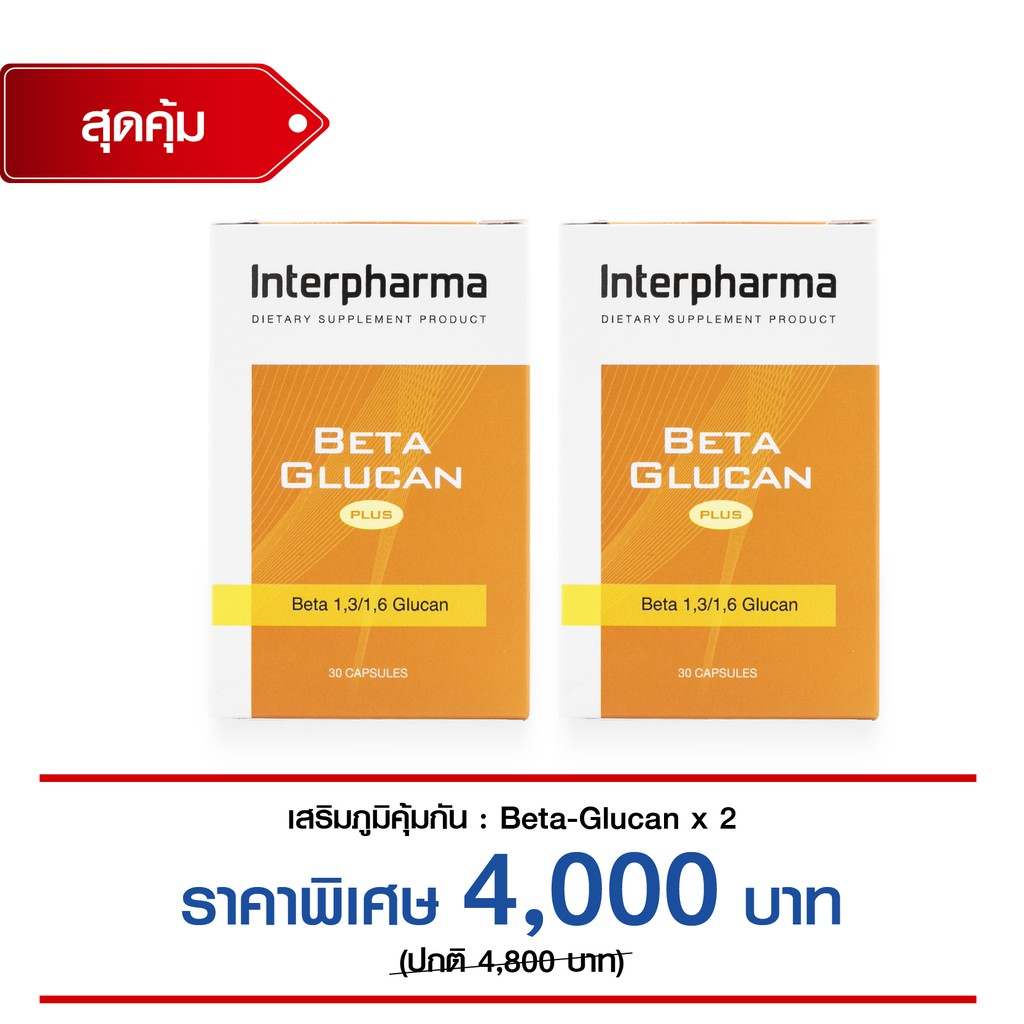 [ขายดี] Interpharma Beta Glucan Plus ผลิตภัณฑ์Immune Booster ประกอบด้วยสารต้านอนุมูลอิสระเสริมภูมิคุ้มกัน