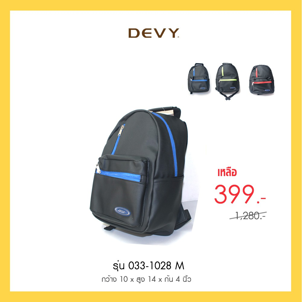DEVY กระเป๋าเป้ รุ่น 033-1028