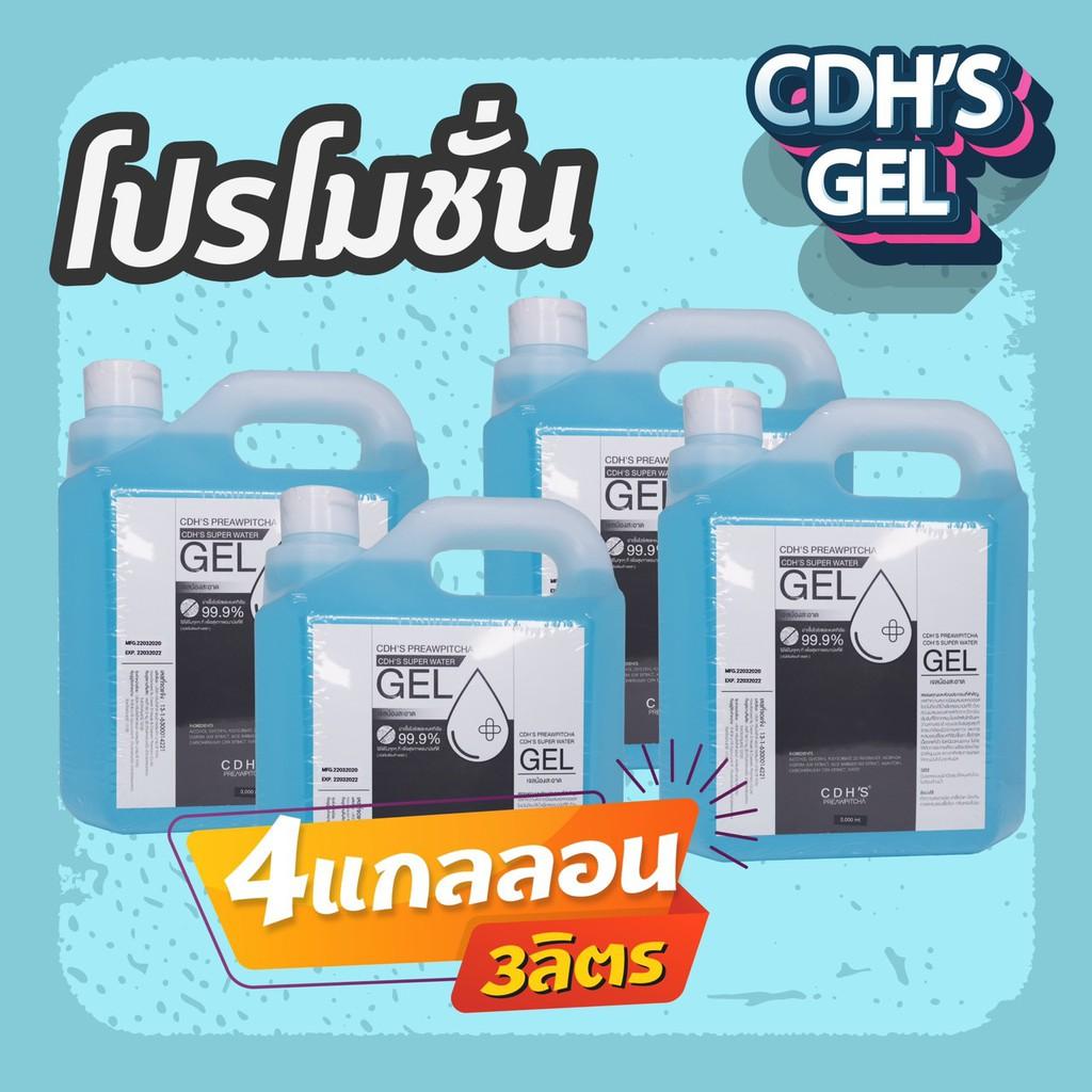 เจลล้างมือ  CDH HAND GEL แบบไม่ต้องล้างออก ช่วยลดการสะสมของแบคทีเรีย  มี อย. ขนาด  3000 ml สีฟ้า 4 แกลลอน