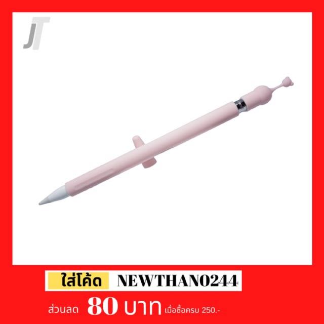 เคส Apple pencil 1 2 Little Bears case ใส่ปากกา หุ้มปากกา ปกป้องปากกา กันกระแทก กันรอย [✅ส่งฟรีไม่ต้องใช้โค้ด✅]