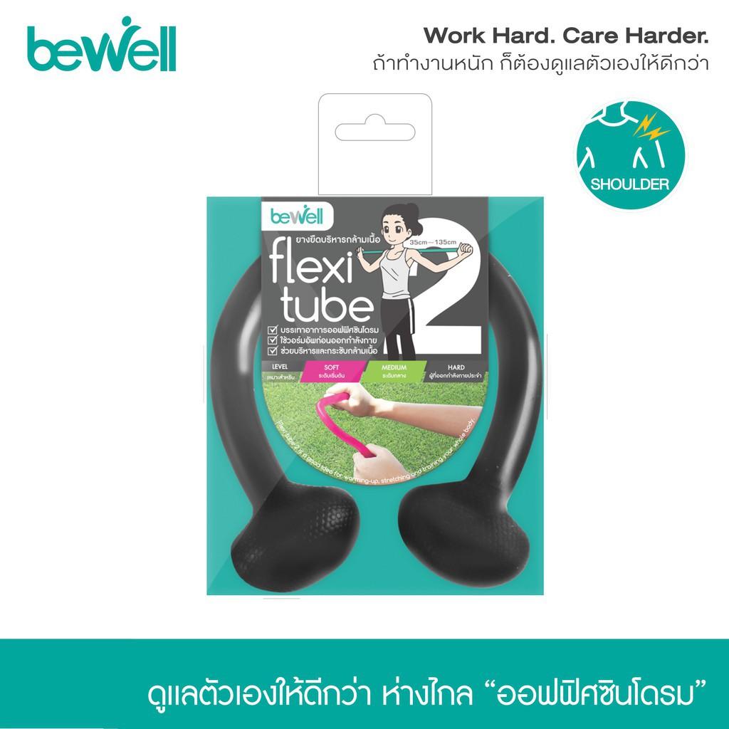 ✘✜✌Bewell Flexi Tube/ยางยืดบริหารกล้ามเนื้อ สำหรับออกกำลังกาย ป้องกันออฟฟิศซินโดรม work at home/office หลีกเลี่ยง PM 2.