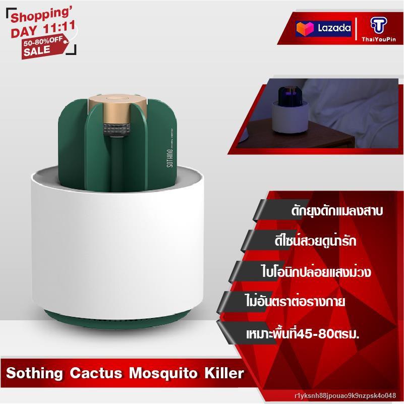 เครื่องดักยุง Xiaomi Sothing Cactus Mosquito Killer Light Eletric UV ไม่มีเสียงรบกวน ไม่มีกลิ่น