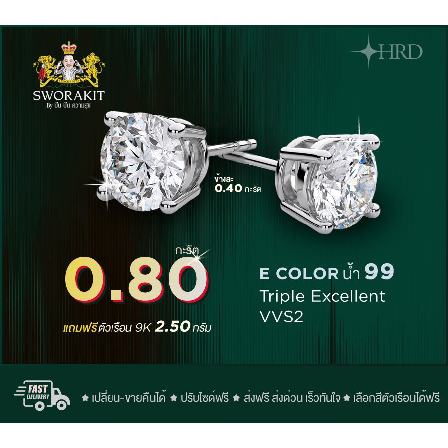 SPK ต่างหูเพชรแท้ เซอร์HRD  2/0.80 (ข้างละ40 ตัง) น้ำ99 3EX VVS2  ทอง(9K) 2.50  กรัม ฟรีเรือนทอง หรือ ทองคำขาว